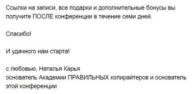 Ответ Натальи Карья