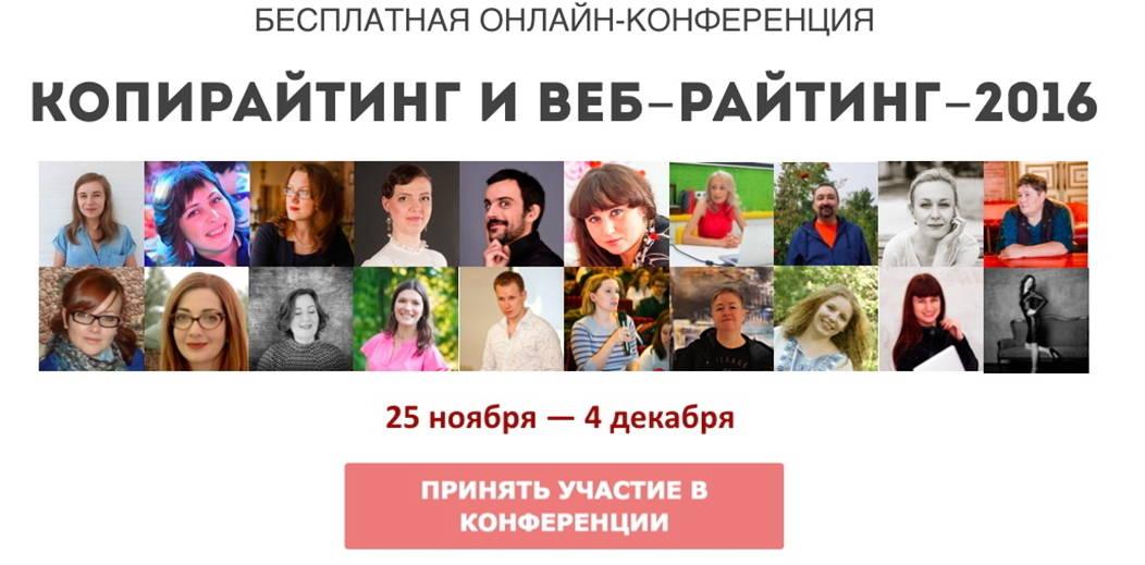 Конференция 2016