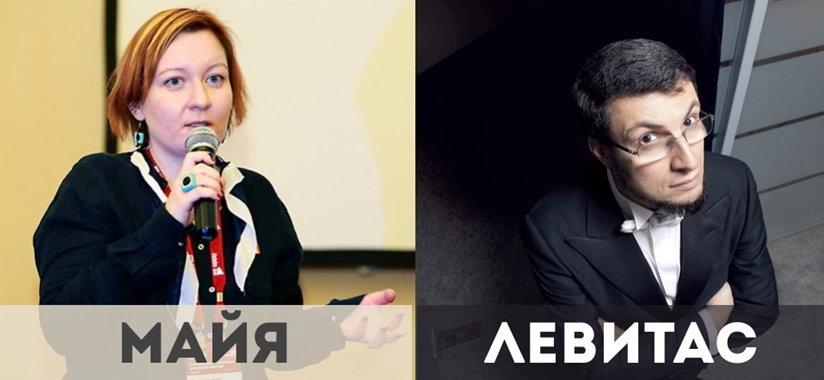 Агентство Богдановой и Левитаса