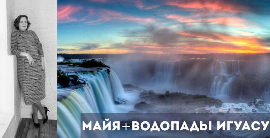 Мечта Майи Богдановой