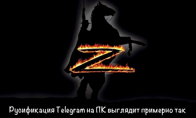 Процесс настройки русского языка в телеграм необычный