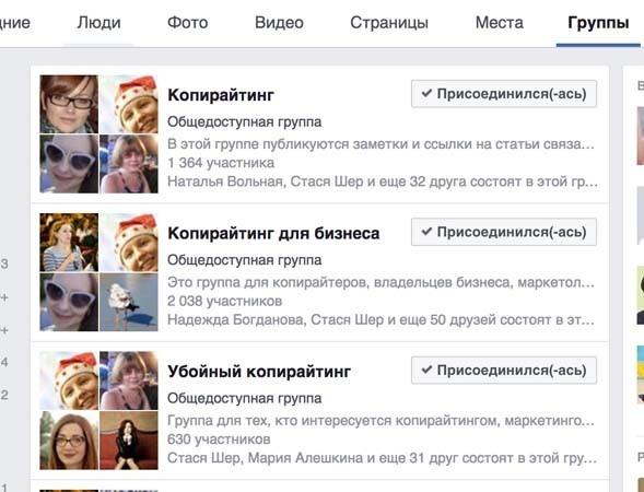 запрос копирайтинг фейсбук