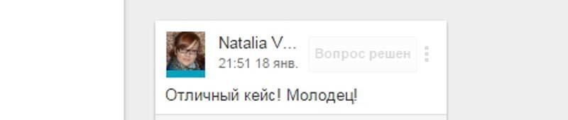 Оценка Натальи Вольной