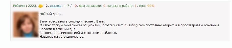 Заявка на бирже