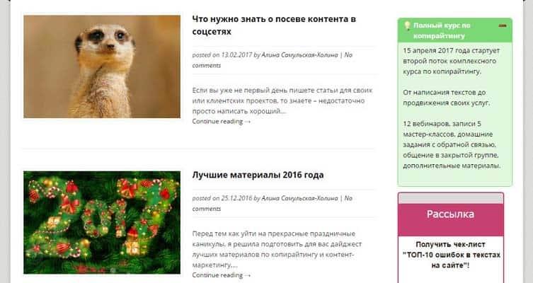 Сейчас блог Лаборатория копирайтинга выглядит так