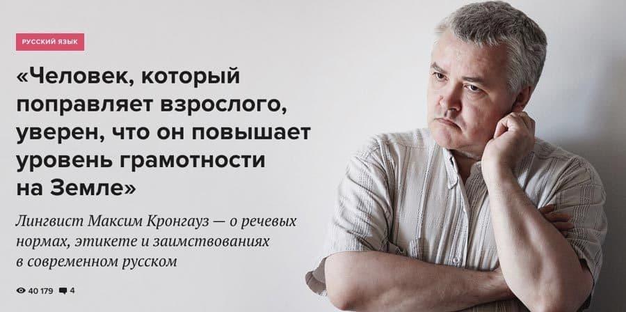 Лингвист Максим Кронгауз