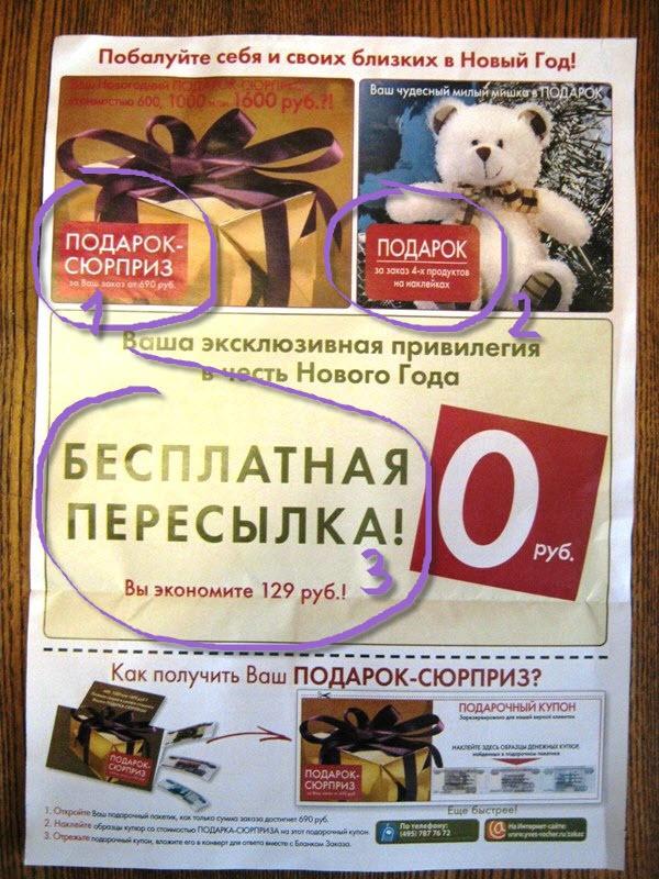 ив роше почтовая рассылка Новости.