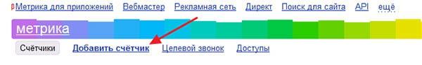 Яндекс метрика - новый счетчик