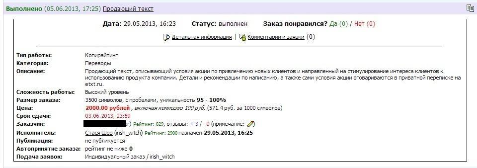 Открыть демо счет у брокера с доступом на московскую биржу 1
