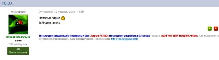 Отзыв о курсе - Одностраничный сайт от Школы правильных копирайтеров